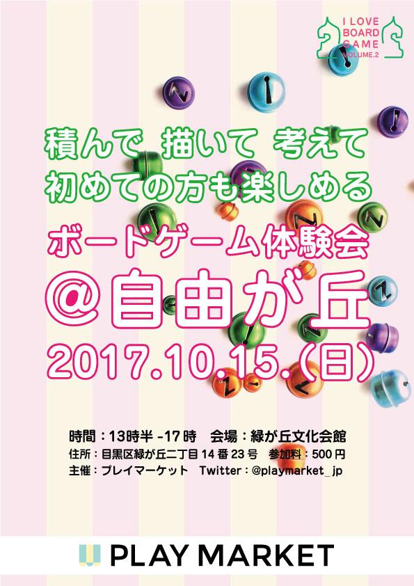 自由が丘 ボードゲーム プレイマーケット 東京