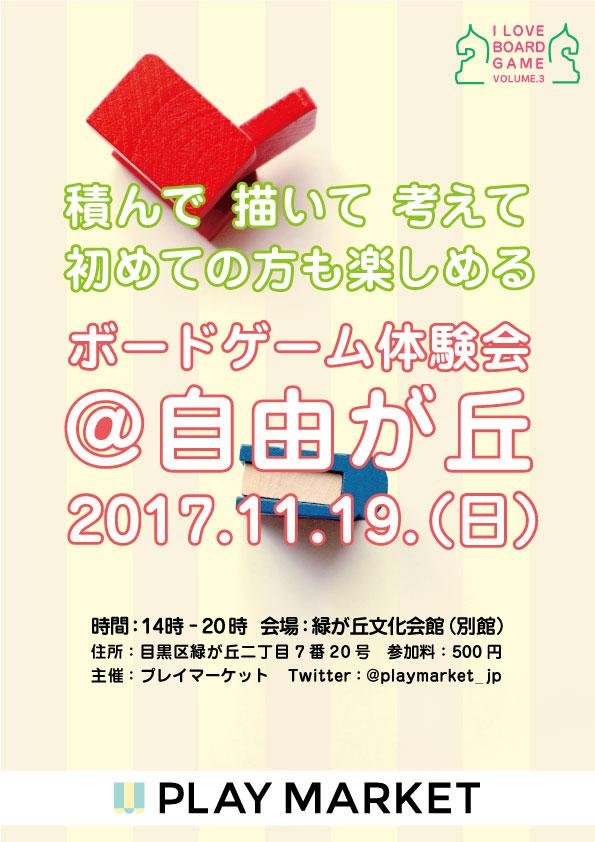 ボードゲーム 東京 自由が丘 プレイマーケット