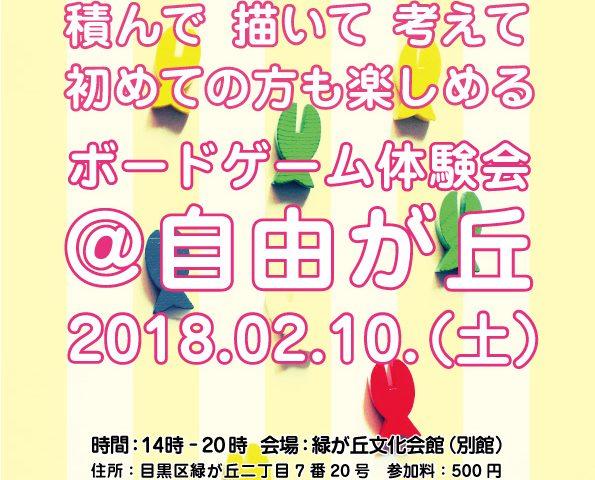 ボードゲーム 東京 自由が丘 第6回