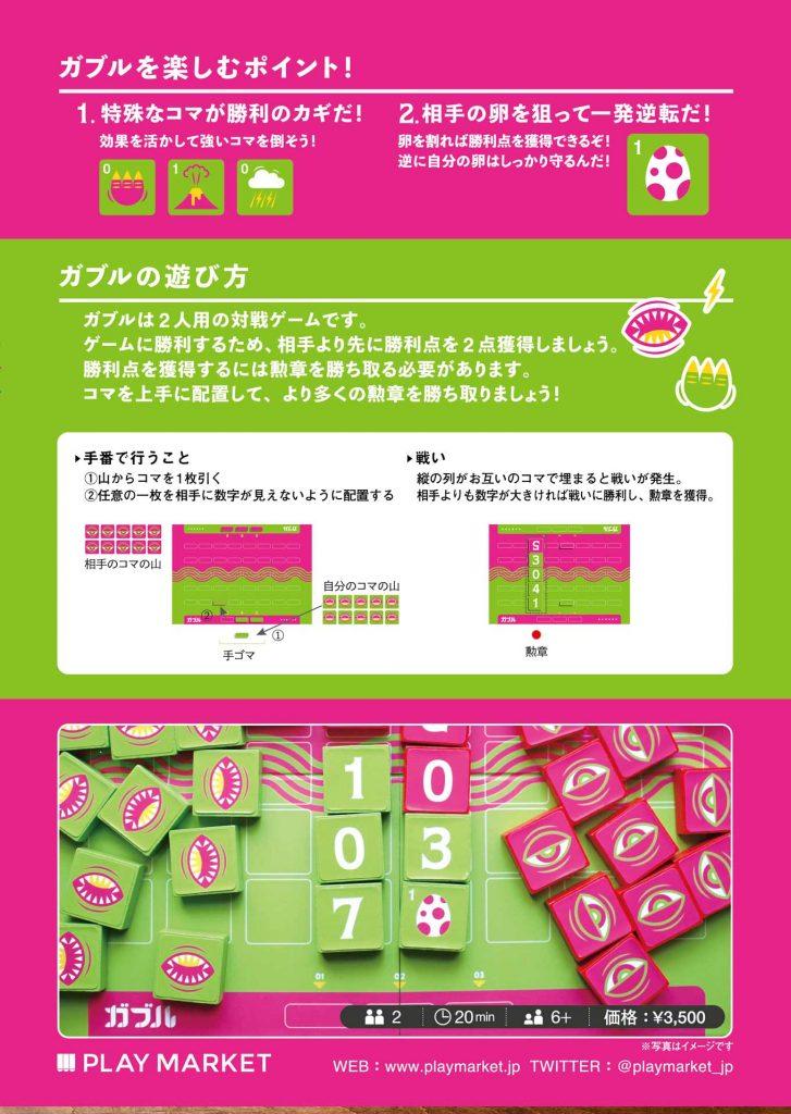 ゲーム商品ページ説明_05_ガブル_プレイマーケット