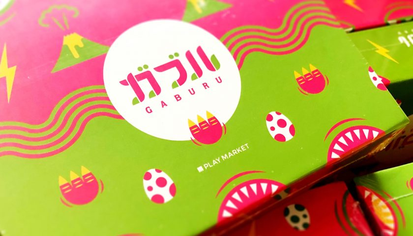 ゲームマーケット ガブル 予約 プレイマーケット 01