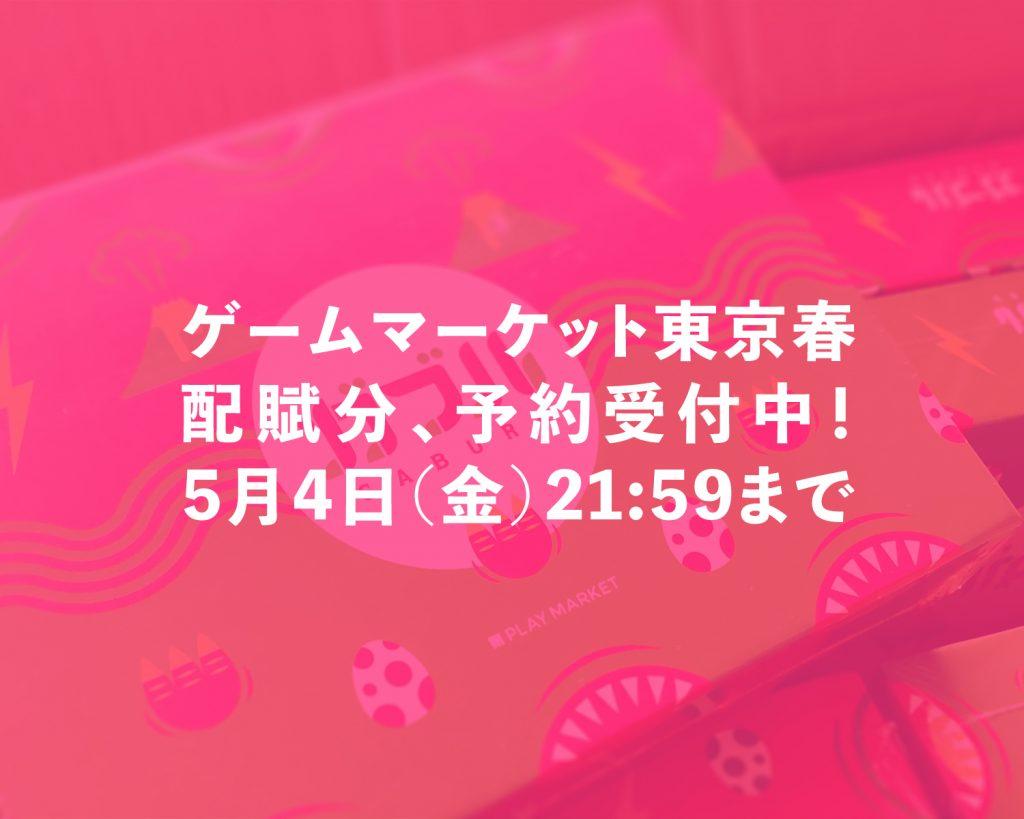 ゲームマーケット ガブル 予約 プレイマーケット 02